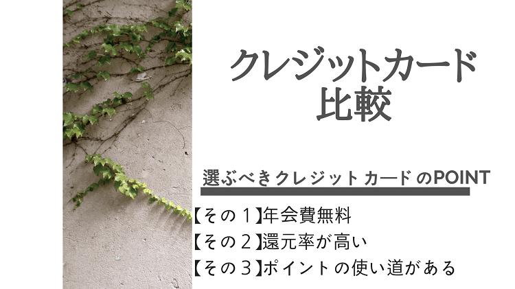 Credit-hikaku