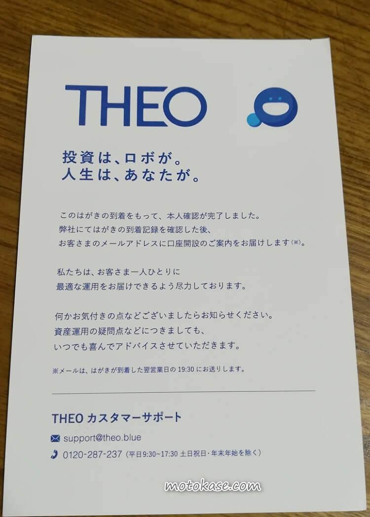 THEO-hagaki
