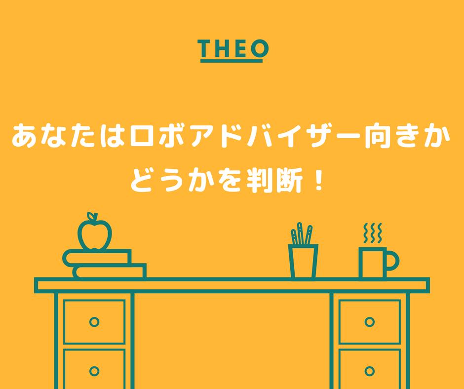 THEO-robo2