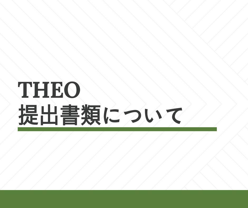 THEO-teisyutu-1