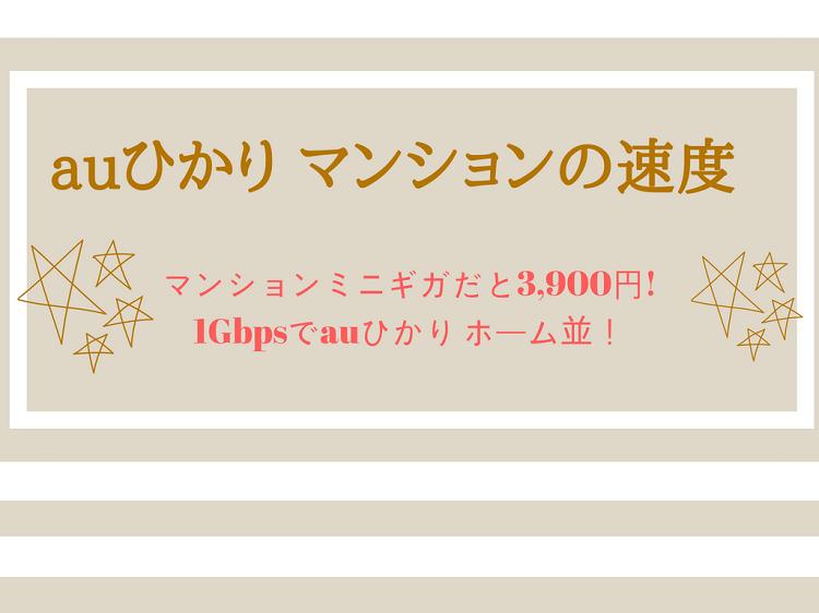 au-hikari-mansyon-sokudo-1