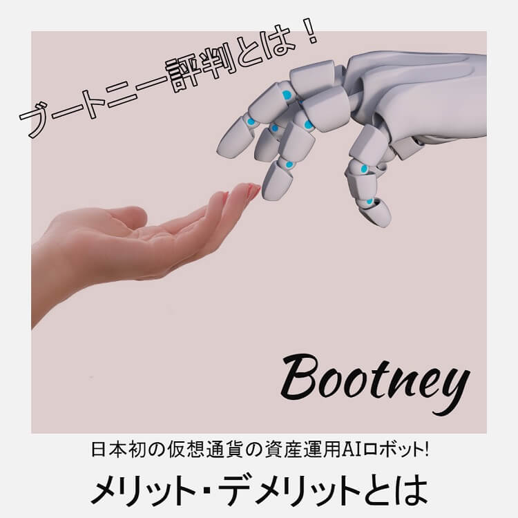 bootney-matome