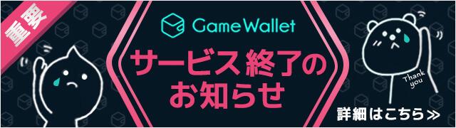 game-wallet-syuuryou1
