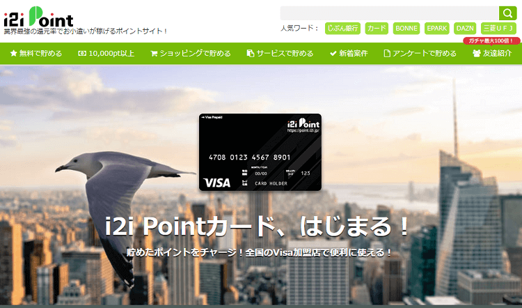 i2i-point-card-hakkou