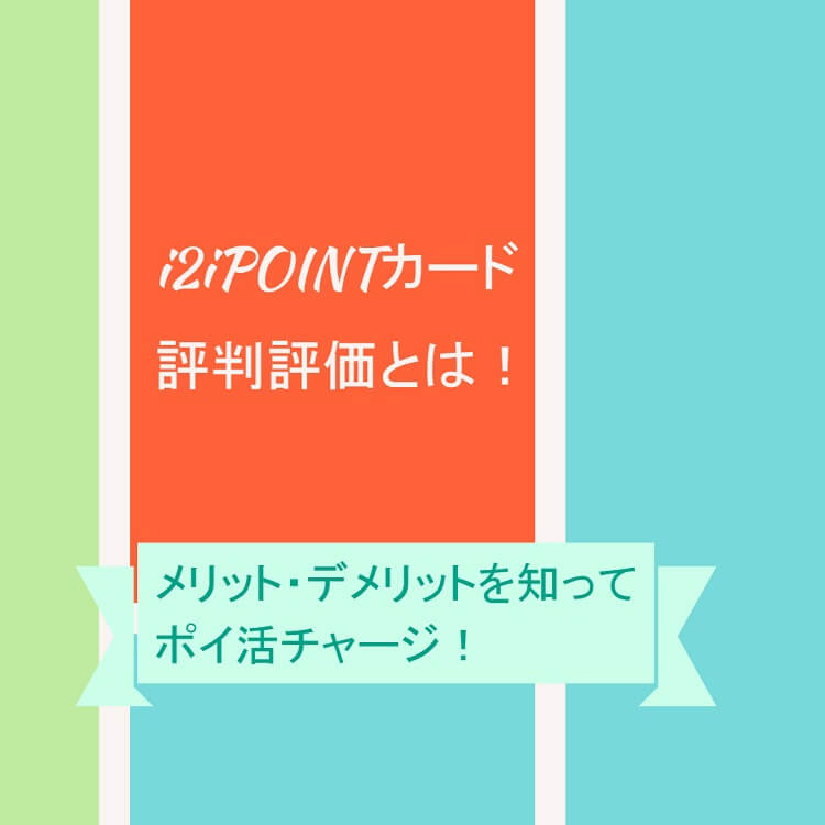 i2ipoint-card-matome