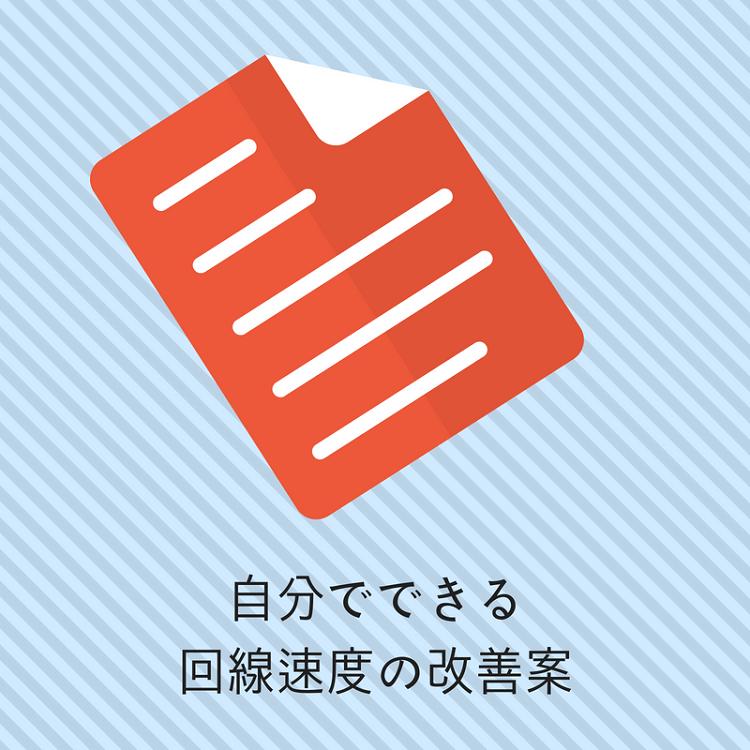 item-jibunndedekiru-kaizennan