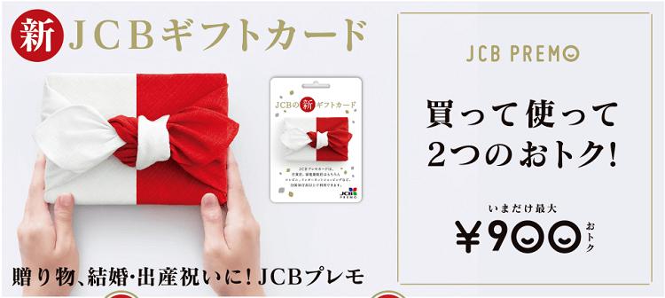 jcb-gift-card-main