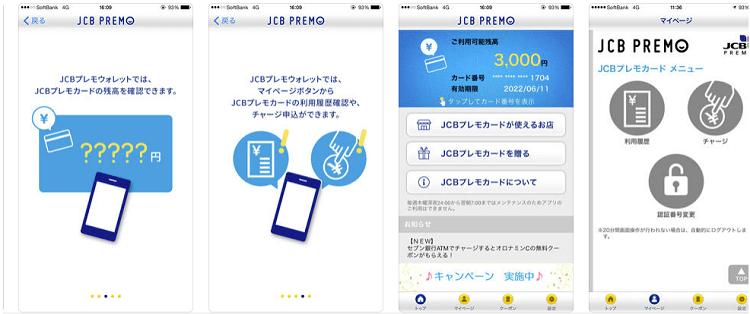 jcb-premo-app