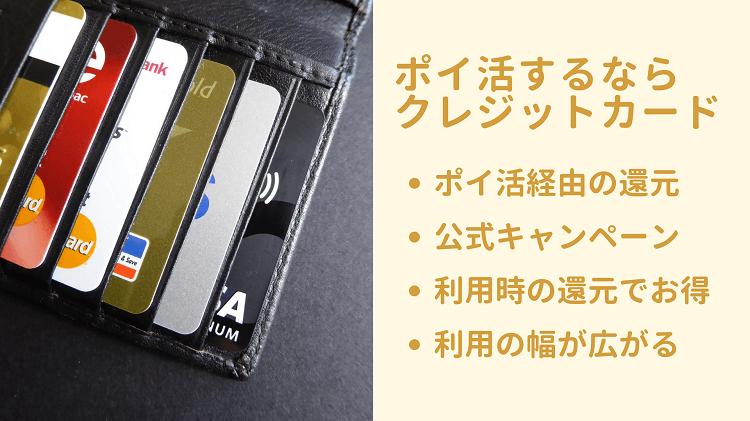 poikatu-Creditcard