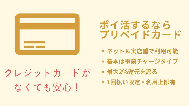 poikatu-Prepaid-card