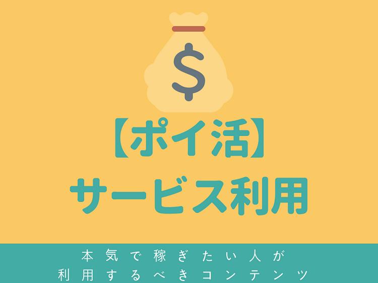 poikatu-Service-riyou