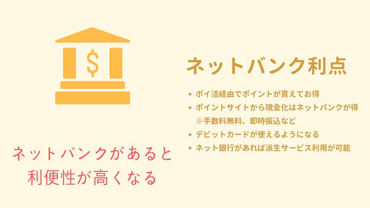 poikatu-netbank