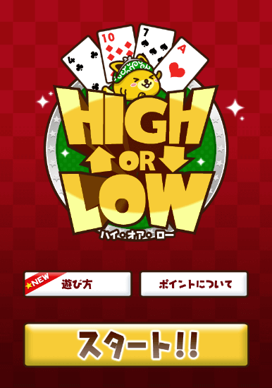 pointi-high-or-low