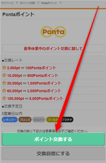 pointtown-koukan-ponta2