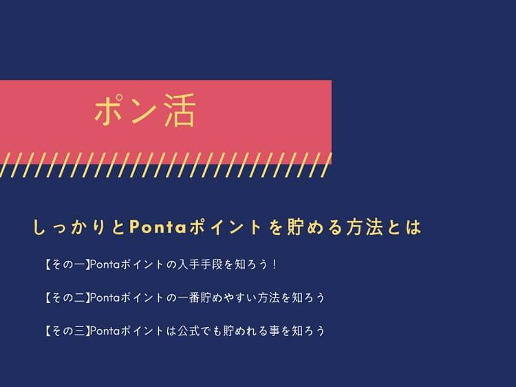 ponkatu-point-get