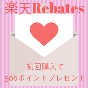 rakuten-Rebates-500p