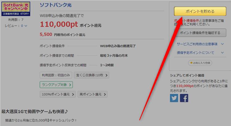 softbank-hikari-pointtown2 (1)