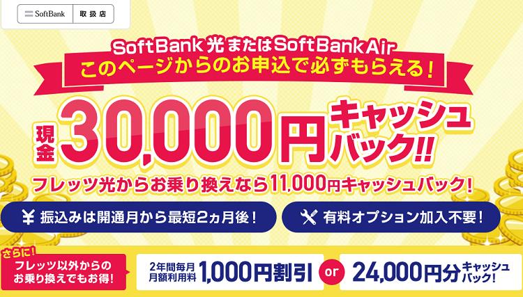 softbank-hikari-pointtown3