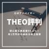 【ロボアドバイザー】THEO評判!初心者も満足度90.2%!月1万円から始める積立投資【10/31まで 最大5,000円プレゼント】