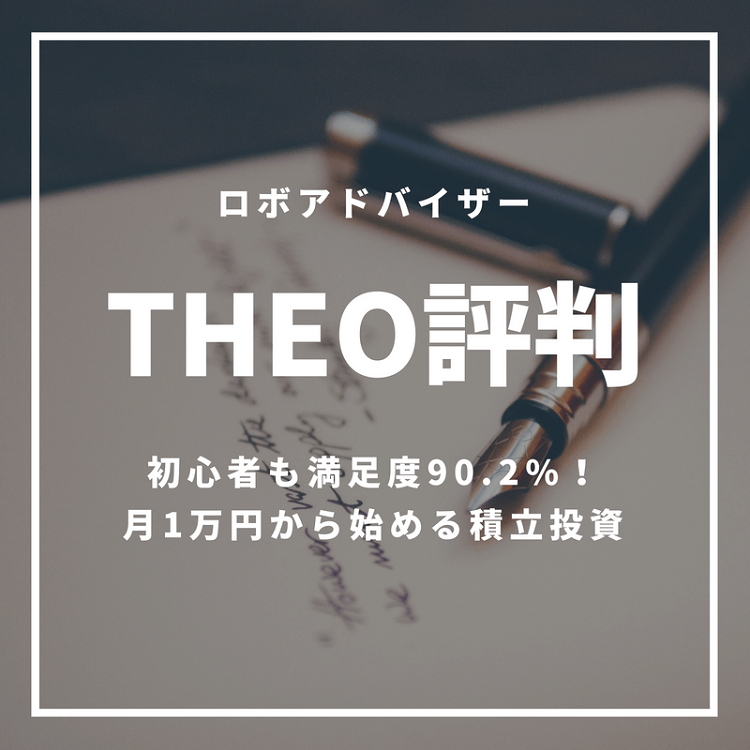 theo-hyouban