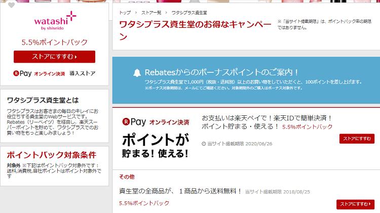 watashi-plus-Rebates