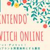 Nintendo Switch Onlineメリット・デメリット!料金プランを実質無料にする裏技