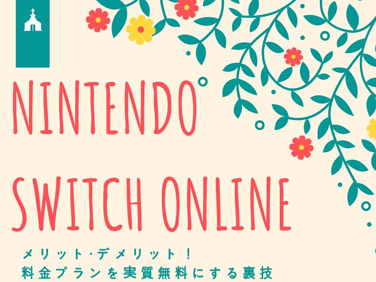 Nintendo Switch Online-matome