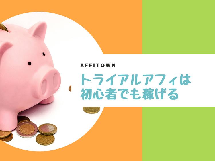 affitown-toraiaru