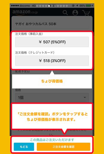chobi-toku-siharai3
