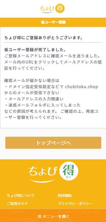 chobi-toku4
