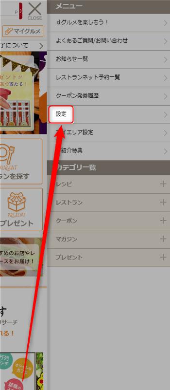 dgurume-kaiyaku2
