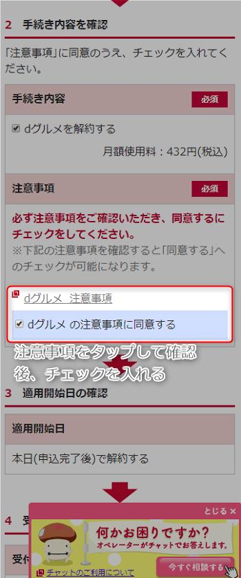 dgurume-kaiyaku5-1
