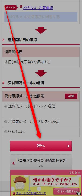 dgurume-kaiyaku5-2-1