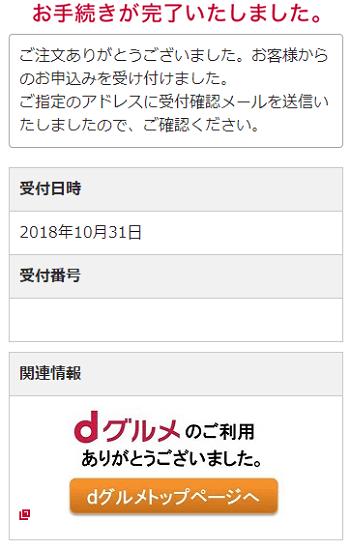 dgurume-kaiyaku6