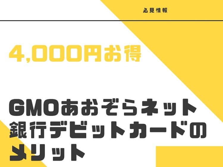 gmo-aozora-merit