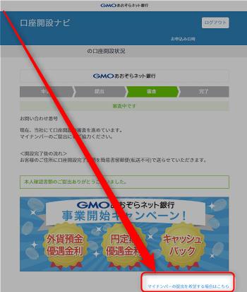gmo-aozora5-1