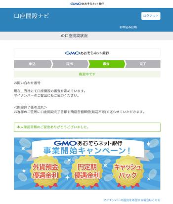 gmo-aozora5