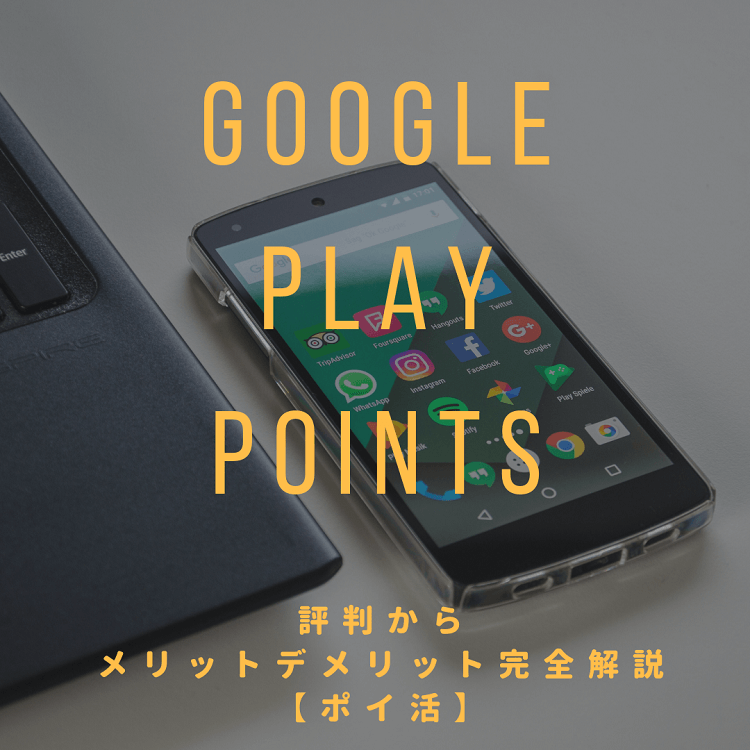 google-play-point-matome2