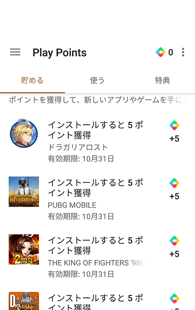 google play-points4-2