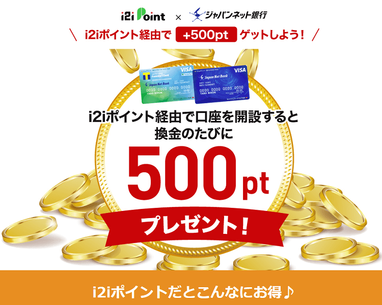 i2ipoint-japan-net