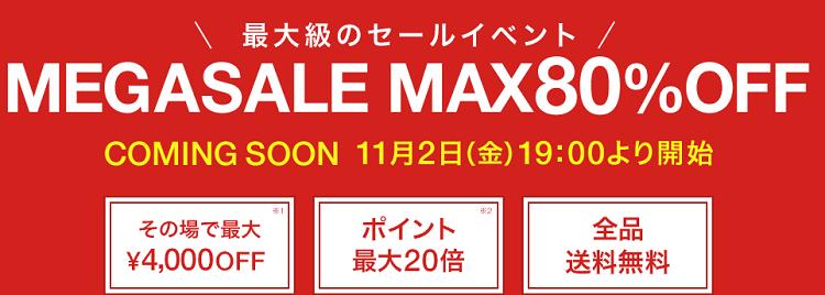 megasale-max80off