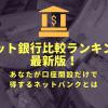 ネット銀行比較ランキング!合計2.5万円得する口座開設【2018年版】