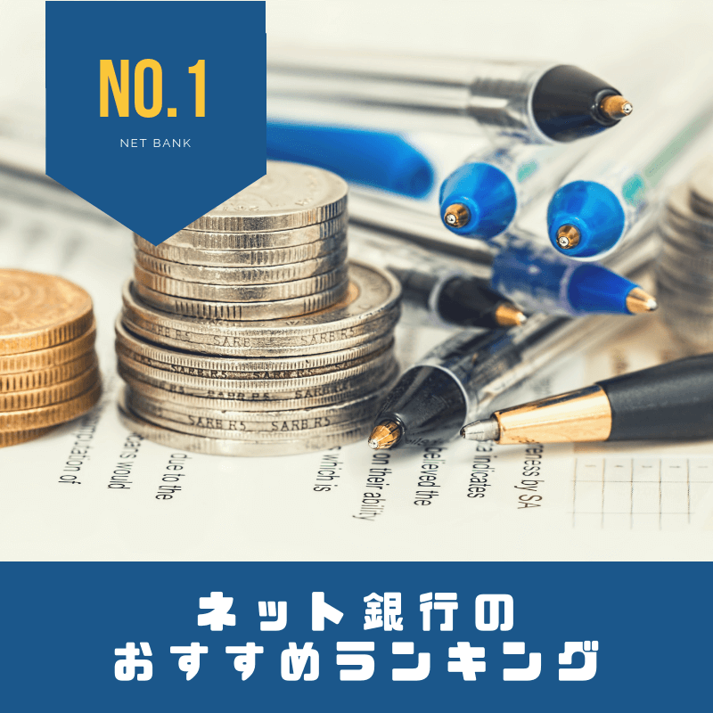net-bank-ranking