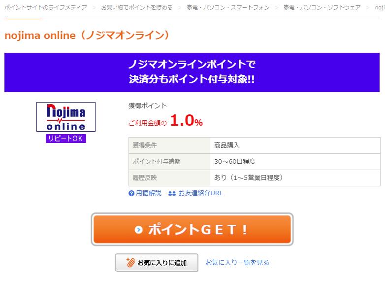 nojima-online-point