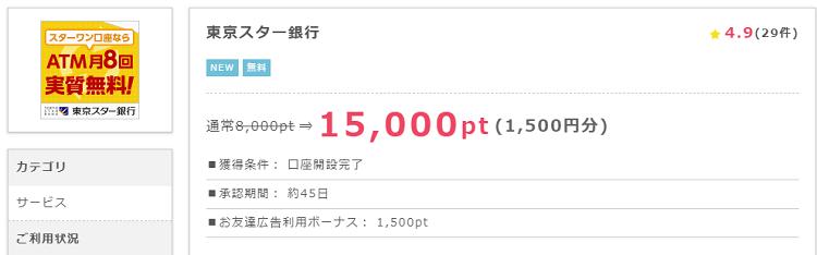 pointi-tokyo-star
