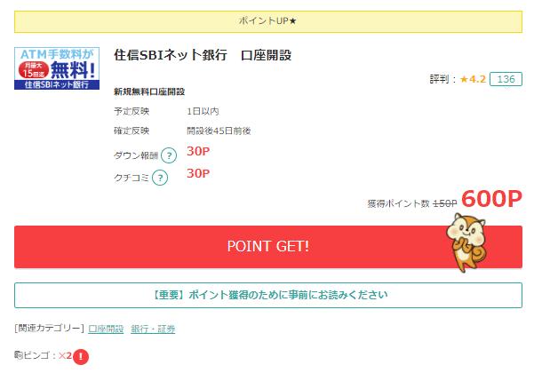 sumisin-sbi-net-bank