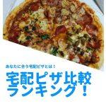 宅配ピザ比較ランキング!高い?半額以上に安く食べる方法【2018年版】