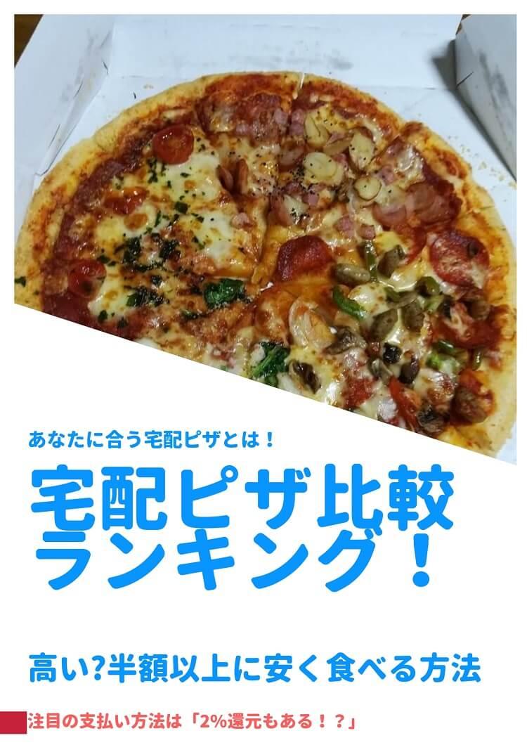 takuhai-pizza-matome (1)