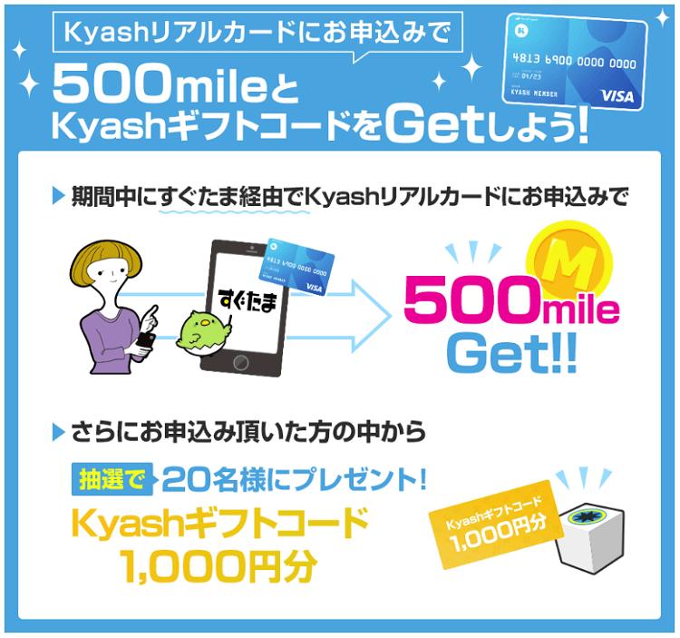 Kyash-riaru-card1130