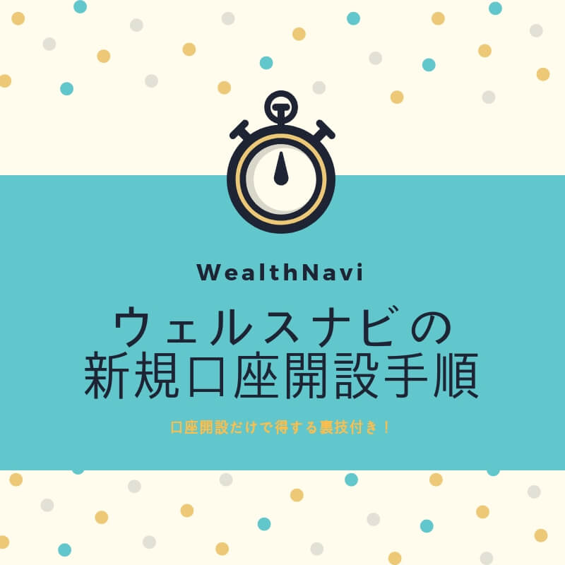 WealthNavi-account